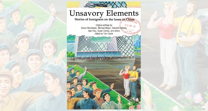unsavory-elements-cover